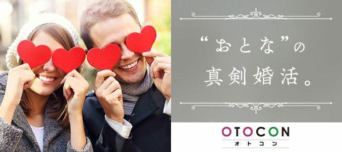【東京都銀座の婚活パーティー・お見合いパーティー】OTOCON(おとコン)主催 2021年8月8日