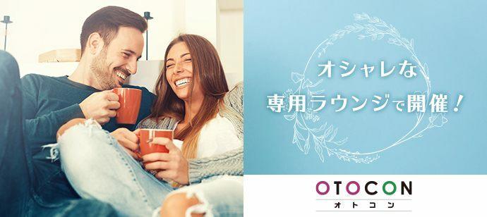 【東京都銀座の婚活パーティー・お見合いパーティー】OTOCON(おとコン)主催 2021年8月4日