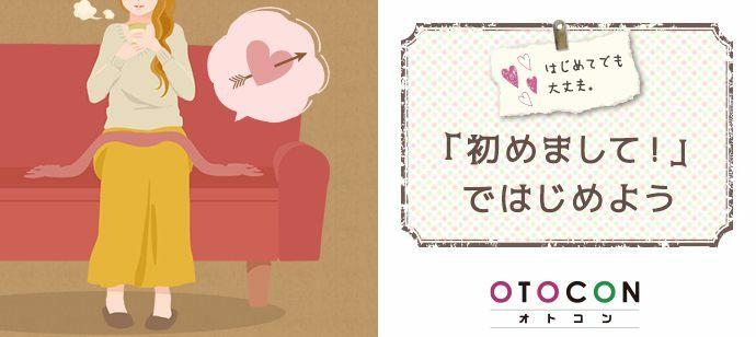 【東京都上野の婚活パーティー・お見合いパーティー】OTOCON(おとコン)主催 2021年8月8日