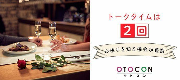 【東京都上野の婚活パーティー・お見合いパーティー】OTOCON(おとコン)主催 2021年8月1日