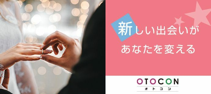 【東京都上野の婚活パーティー・お見合いパーティー】OTOCON(おとコン)主催 2021年8月7日