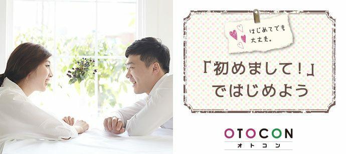 【東京都新宿の婚活パーティー・お見合いパーティー】OTOCON(おとコン)主催 2021年8月7日