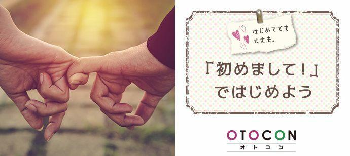 【東京都新宿の婚活パーティー・お見合いパーティー】OTOCON(おとコン)主催 2021年8月4日