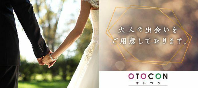 【東京都新宿の婚活パーティー・お見合いパーティー】OTOCON(おとコン)主催 2021年8月6日