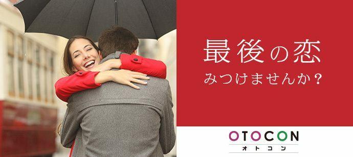 【東京都丸の内の婚活パーティー・お見合いパーティー】OTOCON(おとコン)主催 2021年8月7日