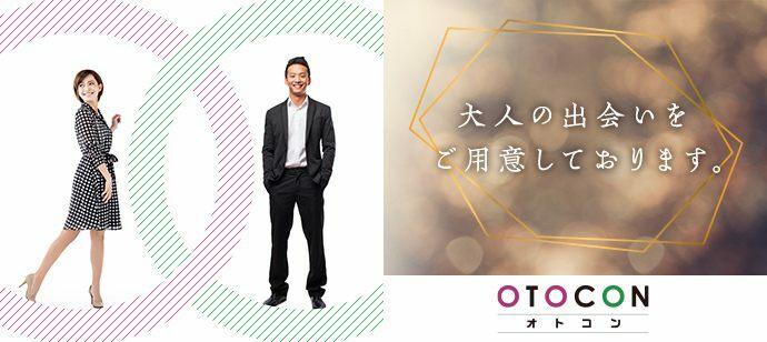 【埼玉県大宮区の婚活パーティー・お見合いパーティー】OTOCON(おとコン)主催 2021年8月1日