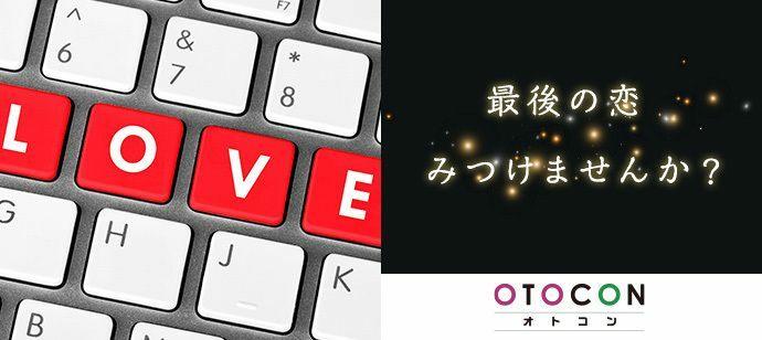 【兵庫県三宮・元町の婚活パーティー・お見合いパーティー】OTOCON(おとコン)主催 2021年8月9日