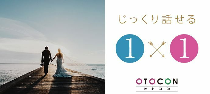 【兵庫県三宮・元町の婚活パーティー・お見合いパーティー】OTOCON(おとコン)主催 2021年8月1日