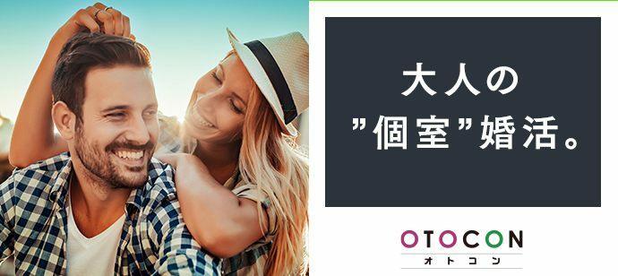 【兵庫県三宮・元町の婚活パーティー・お見合いパーティー】OTOCON(おとコン)主催 2021年8月6日