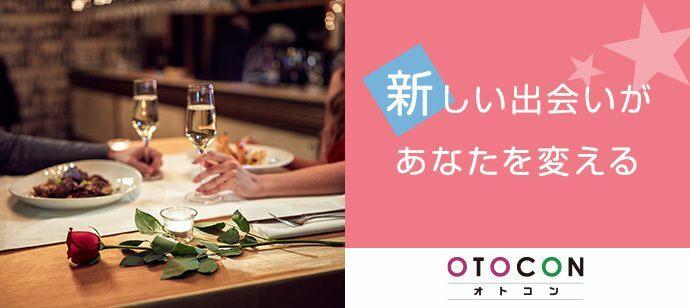 【北海道札幌駅の婚活パーティー・お見合いパーティー】OTOCON(おとコン)主催 2021年8月1日