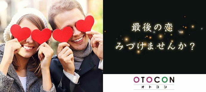 【福岡県天神の婚活パーティー・お見合いパーティー】OTOCON(おとコン)主催 2021年8月1日