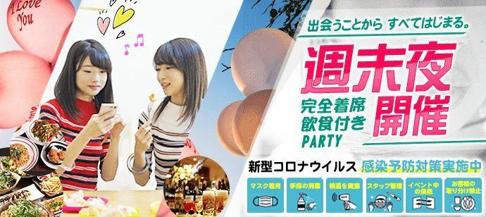 【茨城県つくば市の恋活パーティー】街コンいいね主催 2021年8月8日