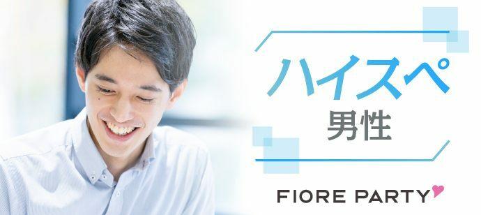 【長野県松本市の婚活パーティー・お見合いパーティー】フィオーレパーティー主催 2021年7月25日
