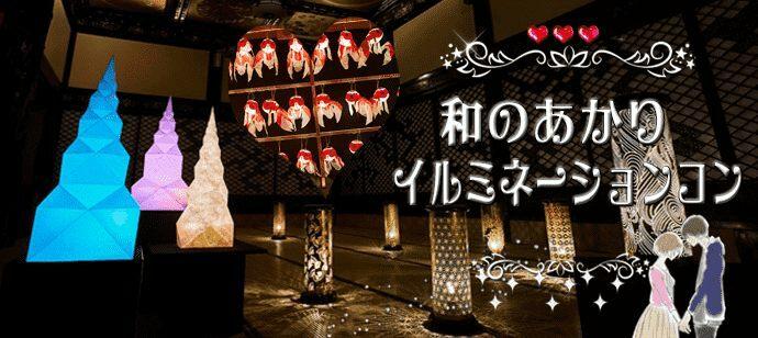 【東京都目黒区の体験コン・アクティビティー】Can marry主催 2021年7月31日