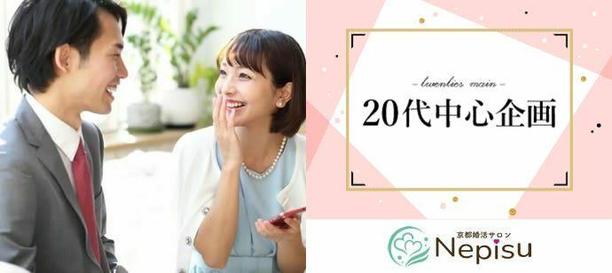 【京都府京都駅周辺の婚活パーティー・お見合いパーティー】Nepisu主催 2021年7月28日