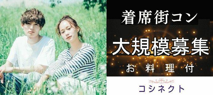 【大阪府梅田の恋活パーティー】コシネクト主催 2021年7月31日