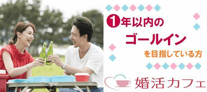 【東京都新宿の婚活パーティー・お見合いパーティー】婚活カフェ主催 2021年8月1日