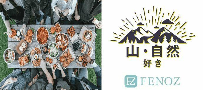 【東京都板橋区の体験コン・アクティビティー】株式会社フェノズ主催 2021年9月23日