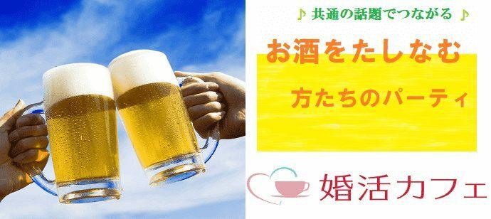 【神奈川県横浜駅周辺の婚活パーティー・お見合いパーティー】婚活カフェ主催 2021年8月1日