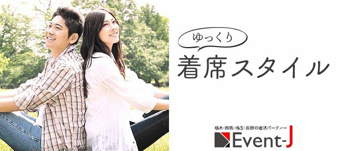 【栃木県小山市の婚活パーティー・お見合いパーティー】イベントジェイ主催 2021年8月1日