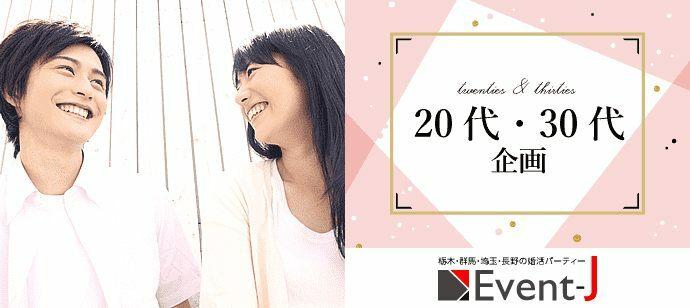 【栃木県小山市の恋活パーティー】イベントジェイ主催 2021年8月1日