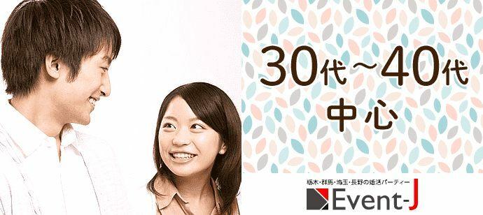 【栃木県宇都宮市の婚活パーティー・お見合いパーティー】イベントジェイ主催 2021年7月23日