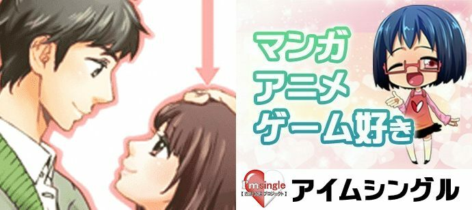 【東京都池袋の婚活パーティー・お見合いパーティー】I'm single主催 2021年7月31日