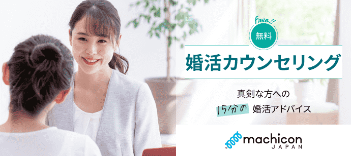 【女性限定】オンライン婚活カウンセリング~真剣な方への15分の婚活アドバイス~