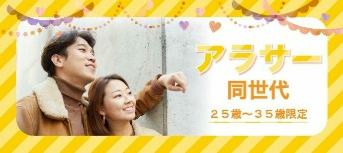 【東京都新宿の恋活パーティー】株式会社Risem主催 2021年7月25日