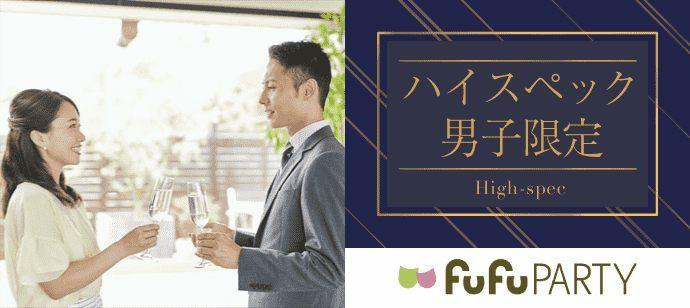 【大阪府大阪府その他の婚活パーティー・お見合いパーティー】株式会社fufu主催 2021年8月6日