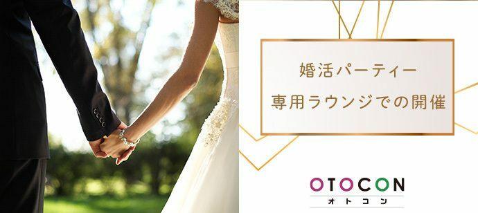 【愛知県栄の婚活パーティー・お見合いパーティー】OTOCON(おとコン)主催 2021年8月7日