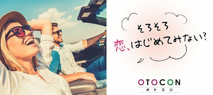 【愛知県栄の婚活パーティー・お見合いパーティー】OTOCON(おとコン)主催 2021年8月22日