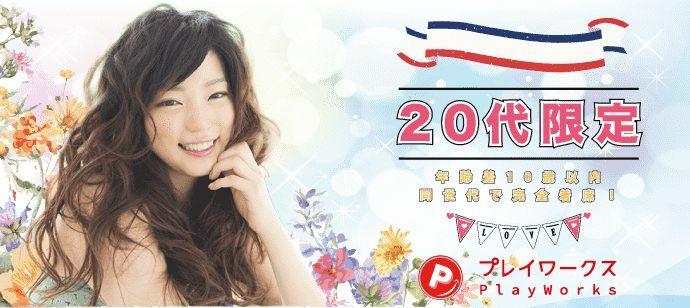 【岡山県倉敷市の恋活パーティー】名古屋東海街コン(PlayWorks(プレイワークス)主催 2021年10月23日