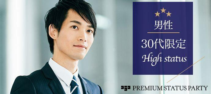 東京で一人参加できる30代向けの街コン情報
