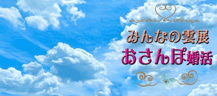 【東京都東京都その他の体験コン・アクティビティー】Can marry主催 2021年7月17日