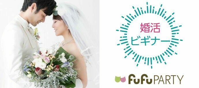 【京都府烏丸の婚活パーティー・お見合いパーティー】株式会社fufu主催 2021年8月1日