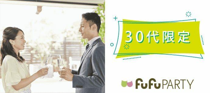 【京都府烏丸の婚活パーティー・お見合いパーティー】株式会社fufu主催 2021年8月2日