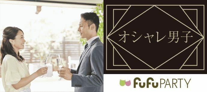 【京都府烏丸の婚活パーティー・お見合いパーティー】株式会社fufu主催 2021年8月5日
