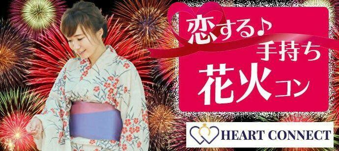 【大阪府豊中市の体験コン・アクティビティー】Heart Connect主催 2021年8月1日