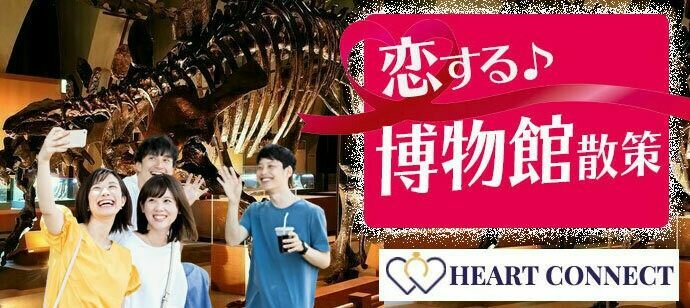 【大阪府大阪市内その他の体験コン・アクティビティー】Heart Connect主催 2021年8月7日
