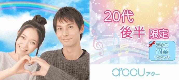 【東京都新宿の婚活パーティー・お見合いパーティー】a'ccu主催 2021年8月8日
