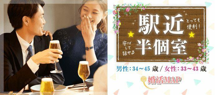 【愛知県名駅の婚活パーティー・お見合いパーティー】エス・ケー・ジャパン(株)主催 2021年9月20日