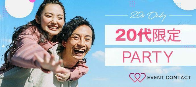【神奈川県関内・桜木町・みなとみらいの恋活パーティー】イベントコンタクト主催 2021年8月7日