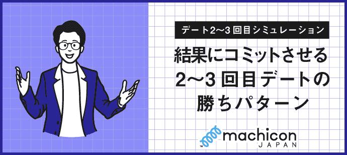 【東京都東京都その他のその他】街コンジャパン主催 2021年7月25日