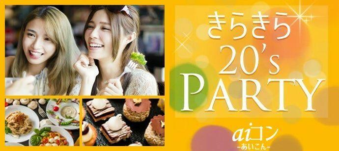 【愛知県名駅の恋活パーティー】aiコン主催 2021年8月1日