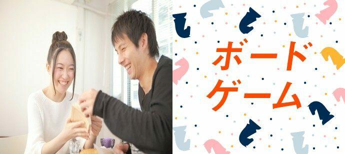 【大阪府心斎橋の体験コン・アクティビティー】M-style 結婚させるんジャー主催 2021年8月1日
