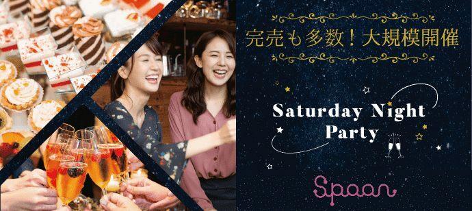 【愛知県名駅の恋活パーティー】イベントSpoon主催 2021年8月14日