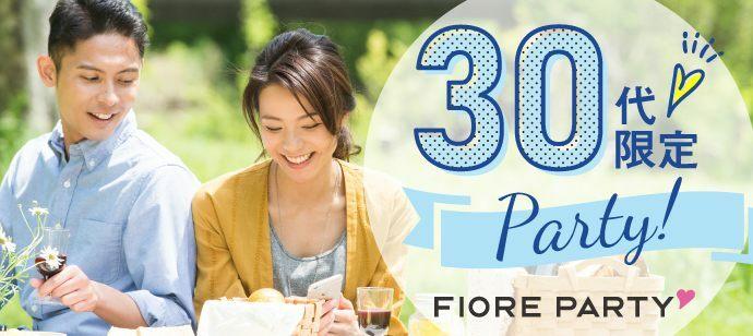 【30代限定編】婚活パーティー【感染症対策実施】