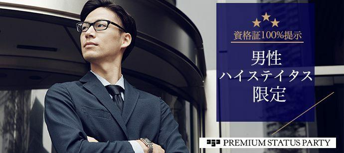 【東京都有楽町の婚活パーティー・お見合いパーティー】プレミアムステイタス主催 2021年8月21日