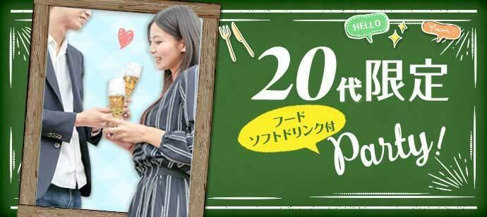 【東京都新宿の婚活パーティー・お見合いパーティー】シャンクレール主催 2021年7月30日